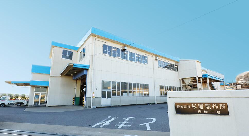 Yonezu Factory